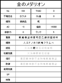 金のメダリオン.png
